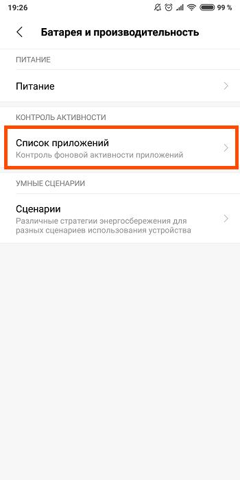 Включить уведомления на Xiaomi