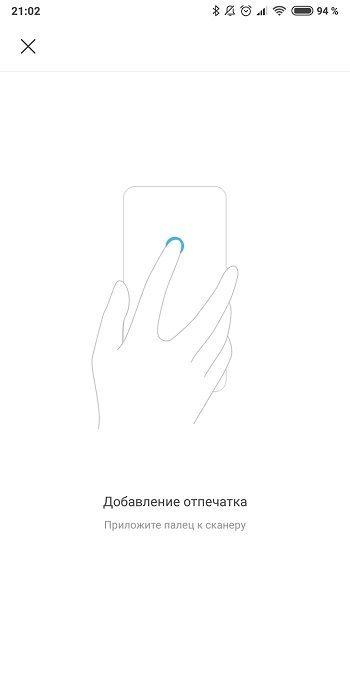 Отпечаток пальцев Ксиоми