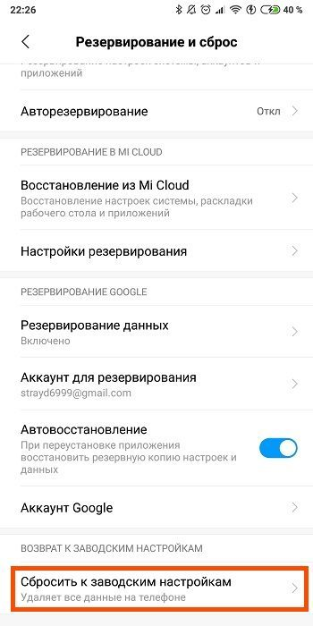 Сброс Xiaomi через настройки