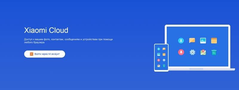 сброс Xiaomi через Mi Cloud
