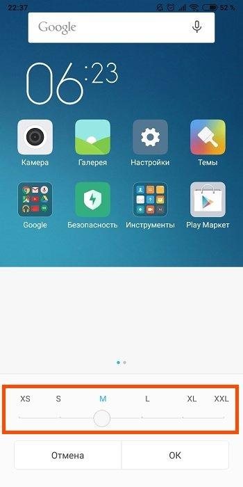 Увеличение размера текста на Xiaomi