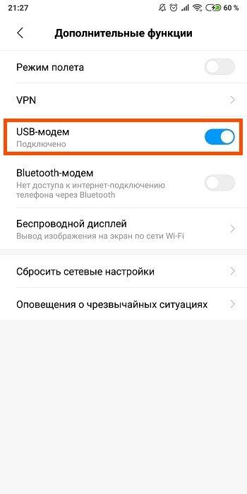 Настройка точки доступа через USB