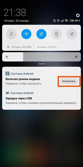Отключение точки доступа USB