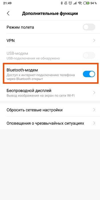 Раздаем интернет с Xiaomi через Bluetooth