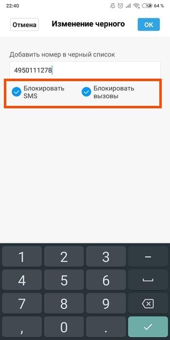 Отключение смс или вызовов от абонентов из черного списка