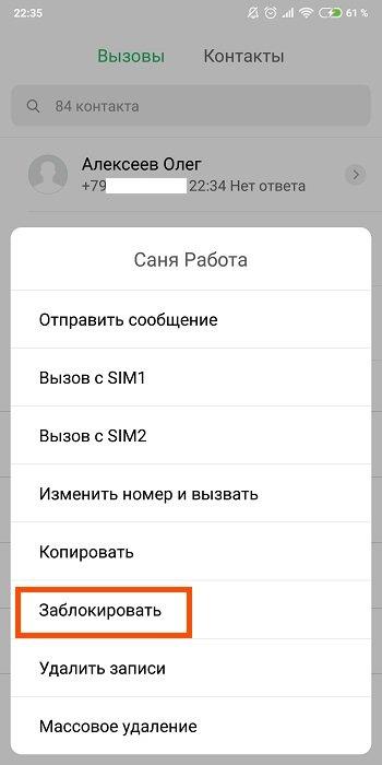 Черный список номеров Xiaomi