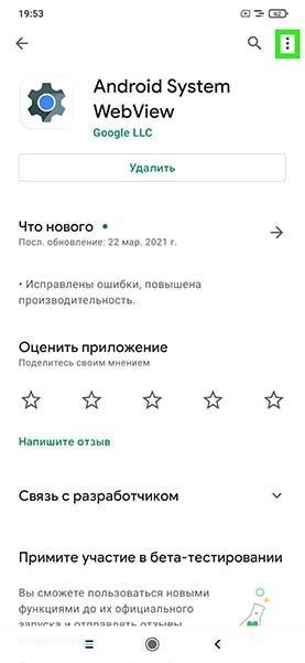 обновление программы Android System WebView