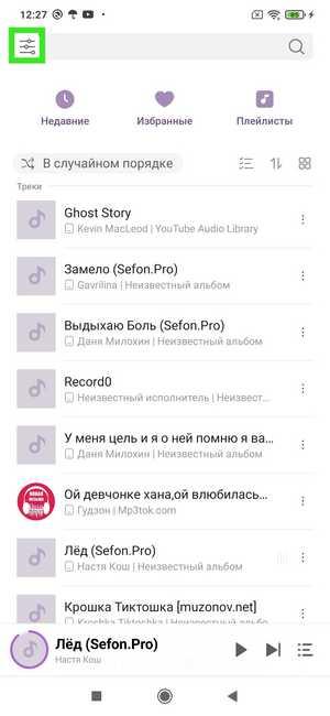 Приложение музыка